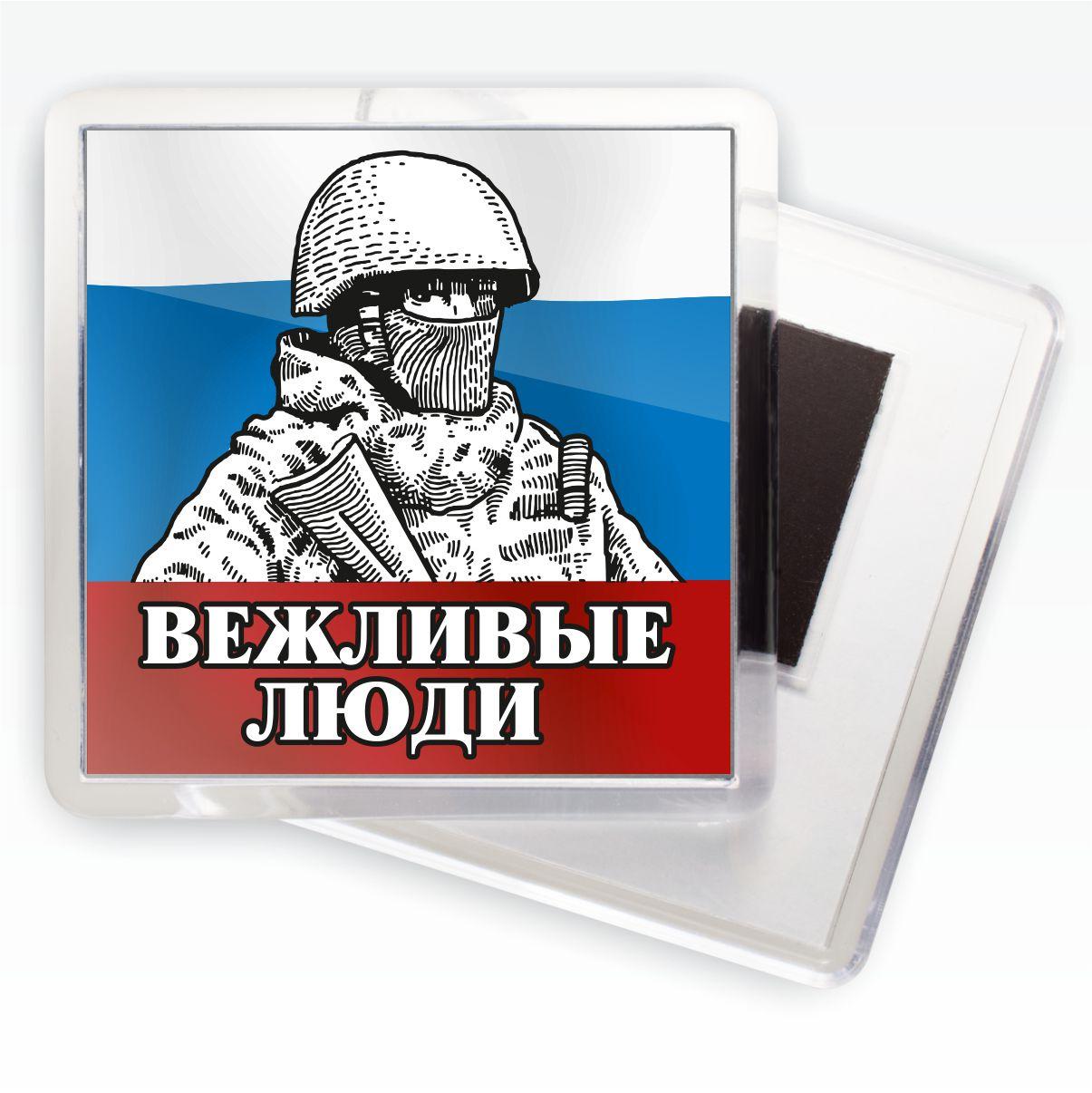 Магнитик «Вежливый военный»