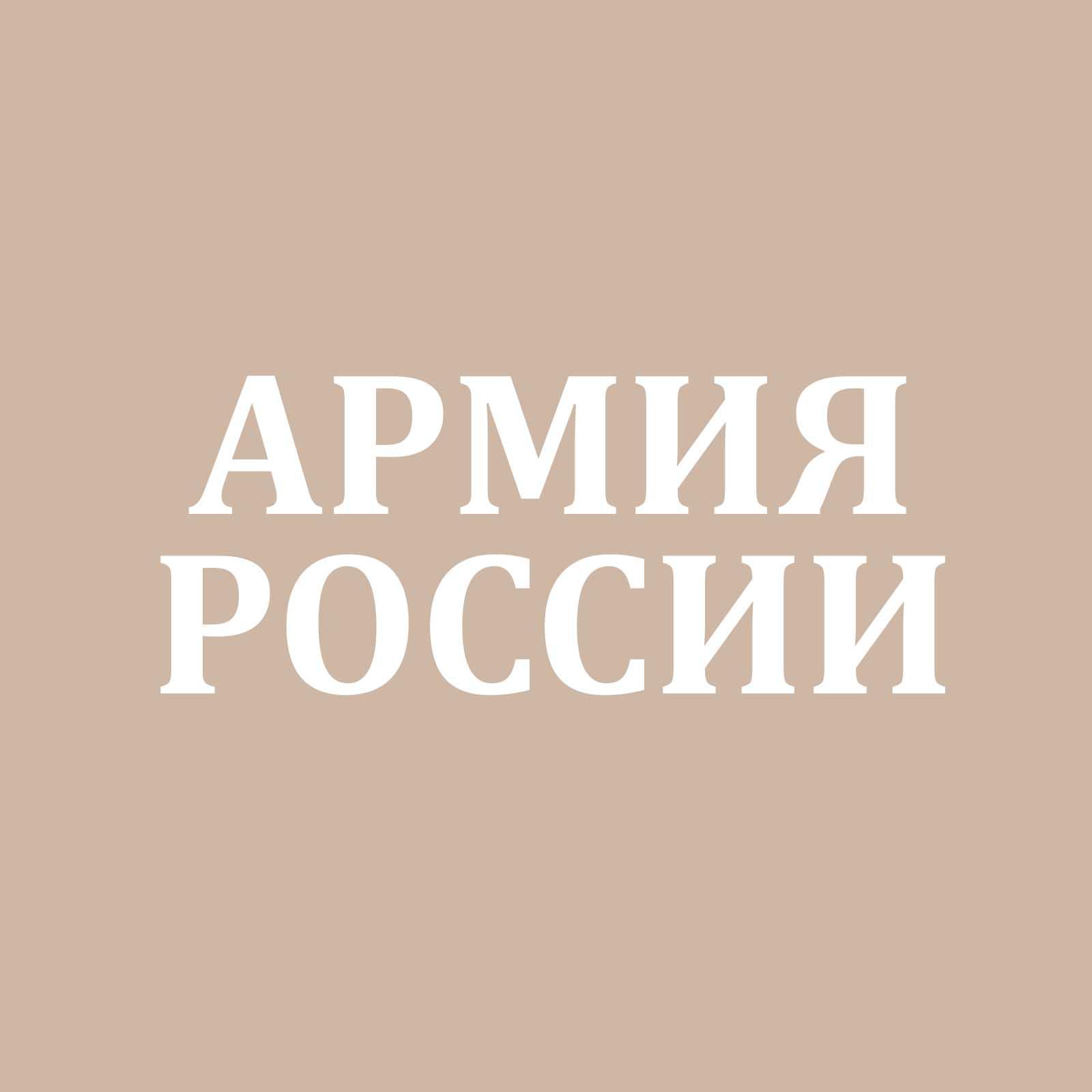Майка Армии России уставная по выгодной цене