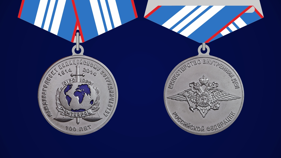 """Медаль """"100 лет Международному полицейскому сотрудничеству""""заказать в Военпро"""