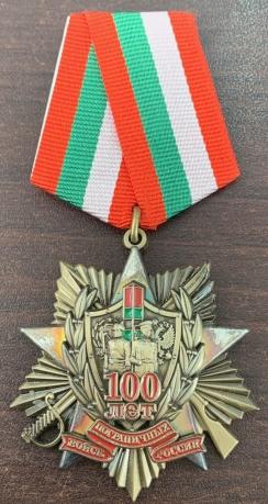"""Медаль """"100 лет Пограничным войскам России"""" (1918-2018)"""
