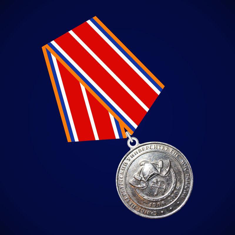 Медаль 100 лет Санкт-Петербургскому университету ГПС МЧС России
