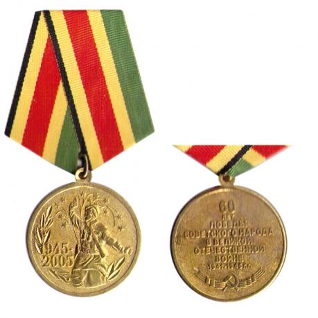Медаль 1945-2005
