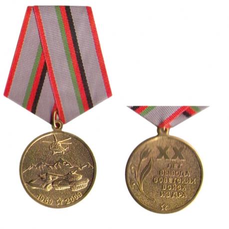Медаль 20 лет вывода Советских войск из ДРА