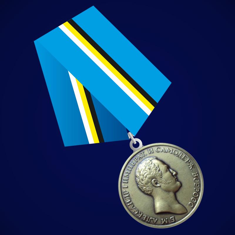 """Медаль """"400 лет. За верность дому Романовых. Александр I"""""""