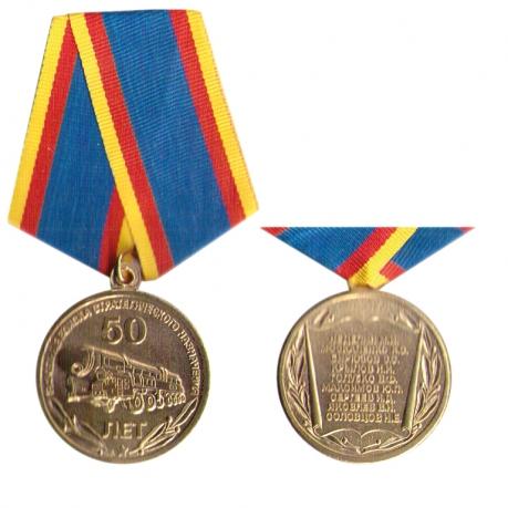 Медаль 50 лет РВСН
