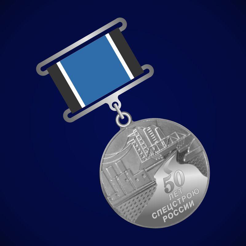Медаль 50 лет Спецстроя России