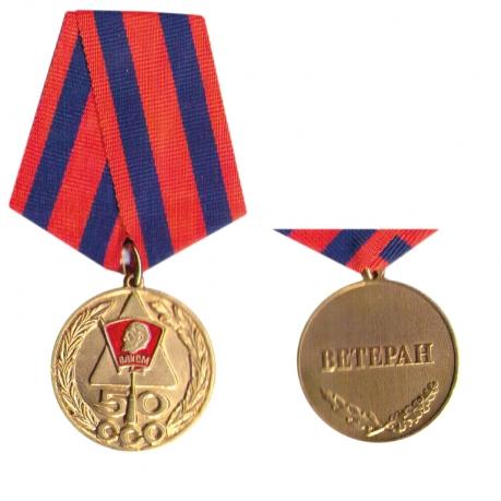 Медаль 50 лет ССО ВЛКСМ