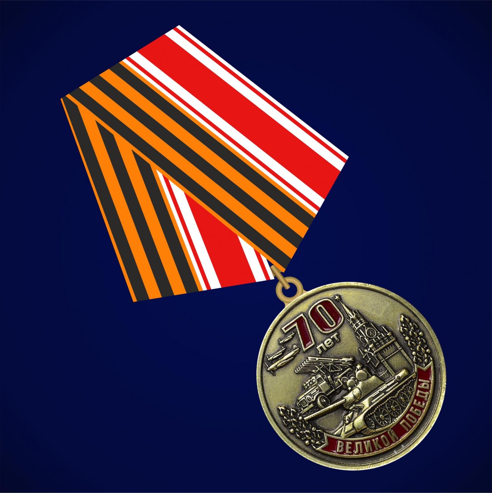 Медаль «70 лет Великой Победы» (помним, гордимся, храним)