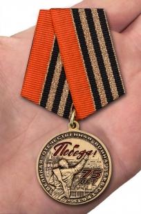 """Медаль """"75 лет Победы в Великой Отечественной войне"""" с доставкой"""