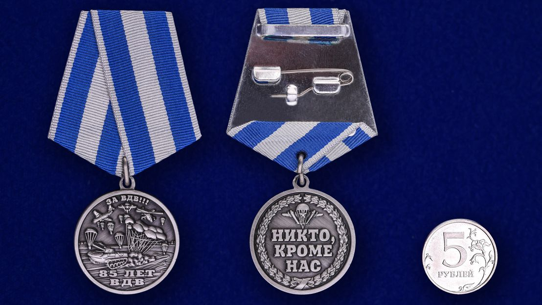 """Медаль """"85 лет ВДВ"""" с удостоверением-сравнительный размер"""