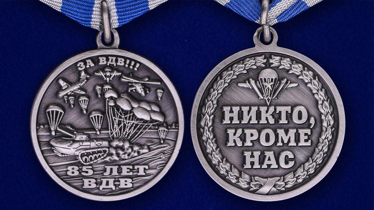 """Медаль """"85 лет ВДВ"""" с удостоверением-аверс и реверс"""