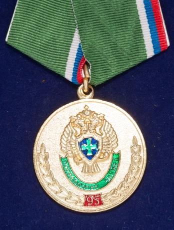Медаль «95 лет Пограничной службы»