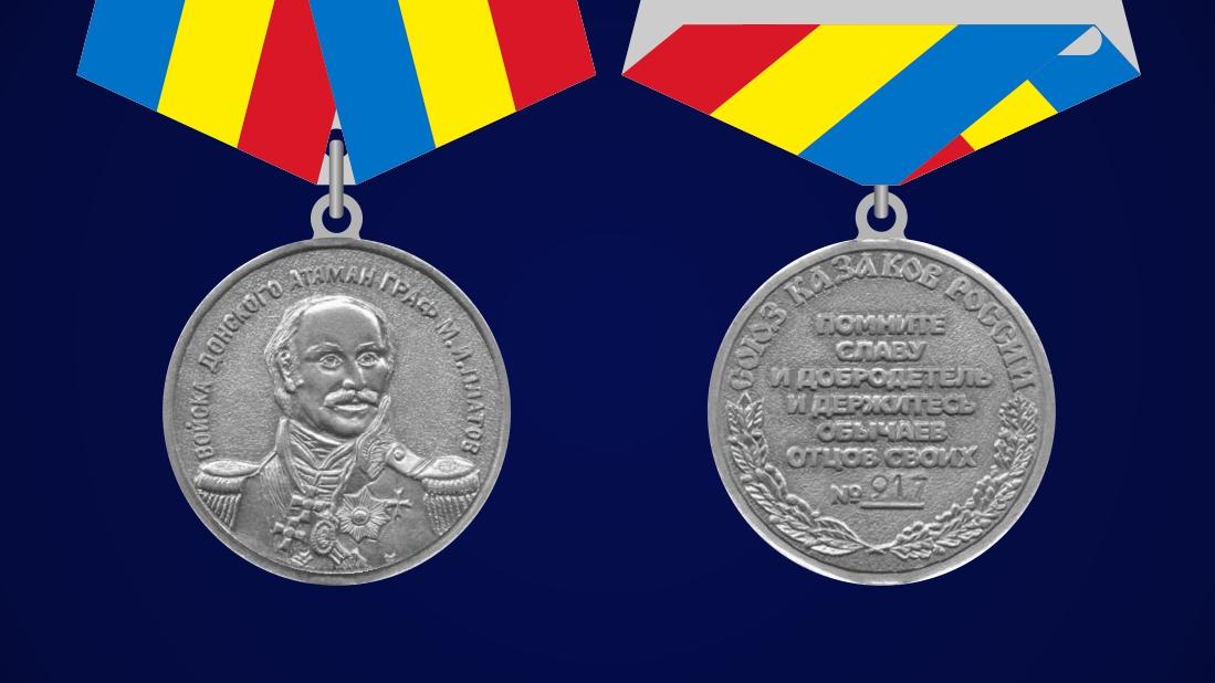 Купить медаль Платова в Военпро по привлекательной цене