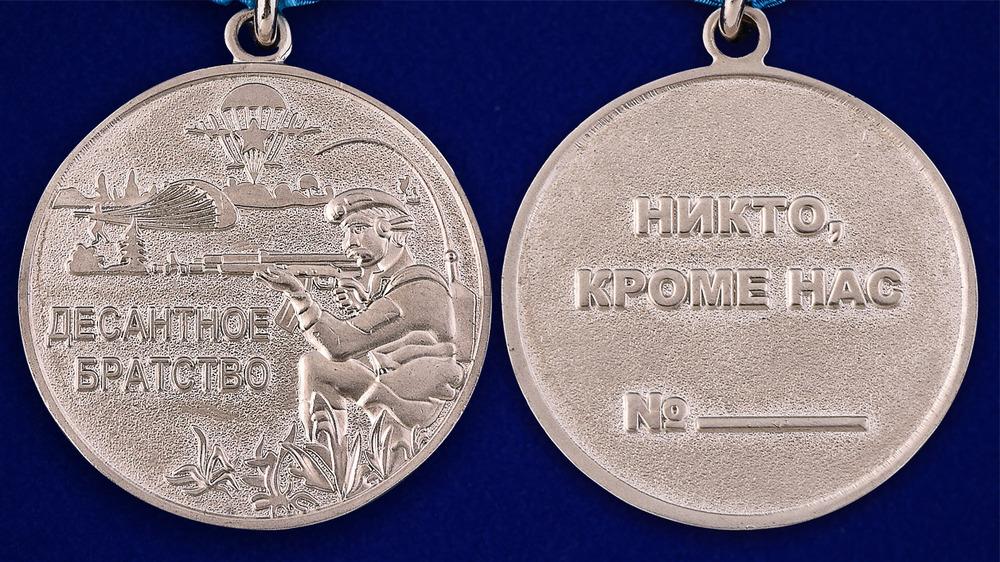 """Медаль """"Десантное братство"""" - аверс и реверс"""
