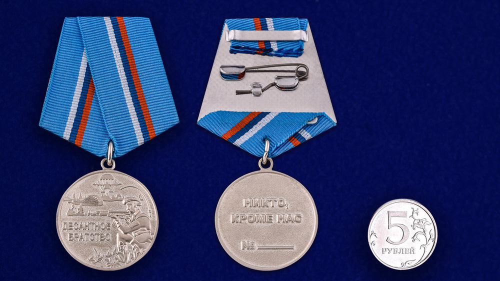 """Медаль """"Десантное братство"""" - сравнительный размер"""