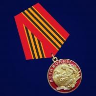 """Медаль """"Дети войны"""" (Великая Отечественная война 1941-1945)"""