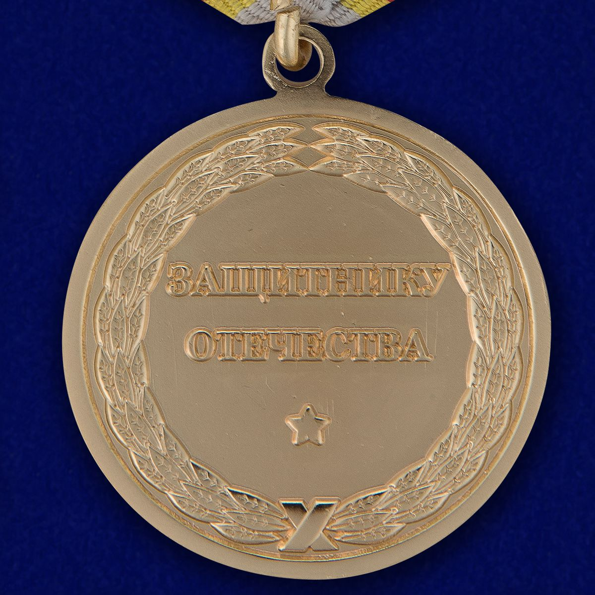 Медаль для Защитников Отечества высокого качества