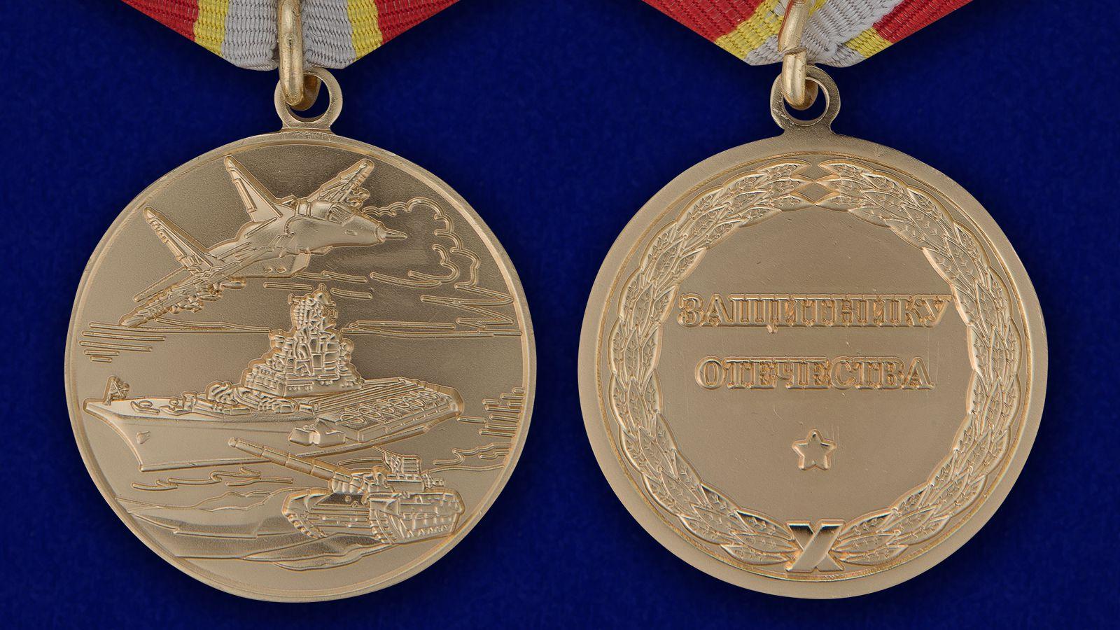 Медаль для Защитников Отечества - аверс и реверс