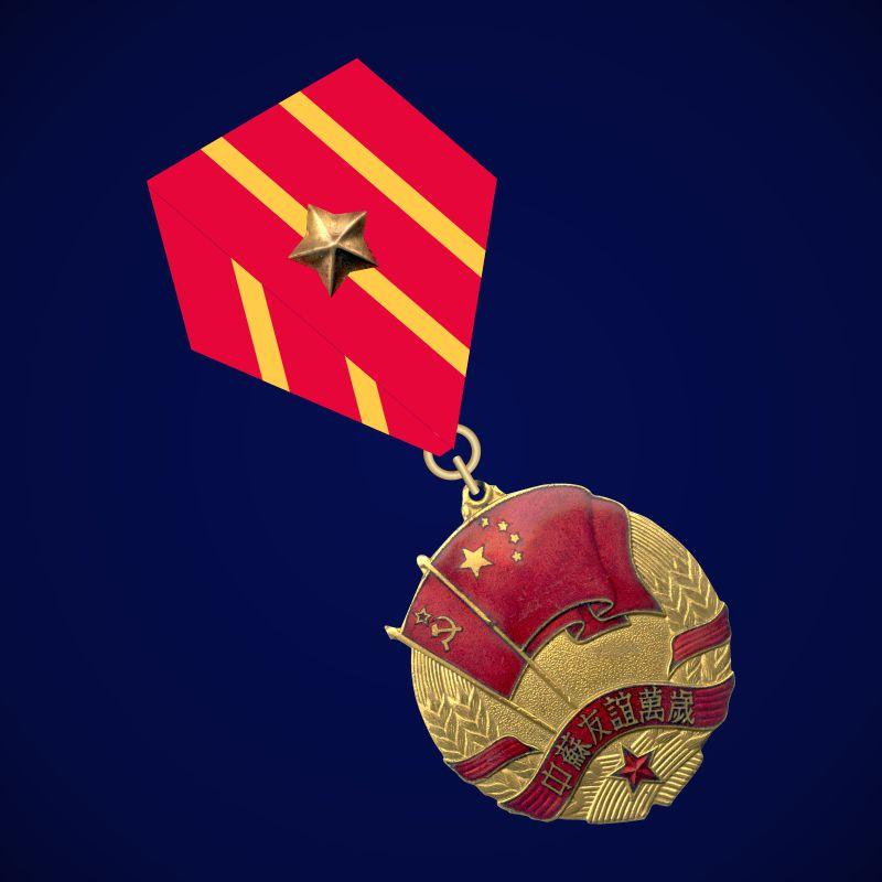 Медаль Китайско-советская дружба