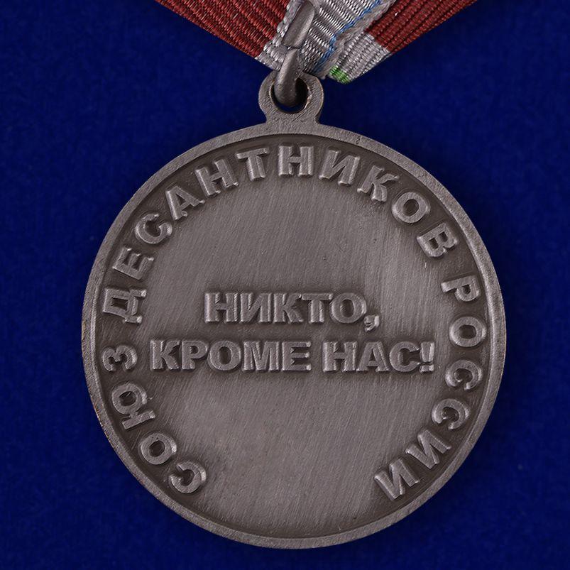 """Медаль """"Маргелов Союз десантников России"""" - оборотная сторона"""