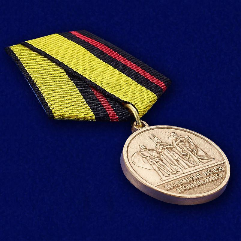 Медаль МО РФ «За заслуги в увековечении памяти погибших защитников Отечества» - общий вид