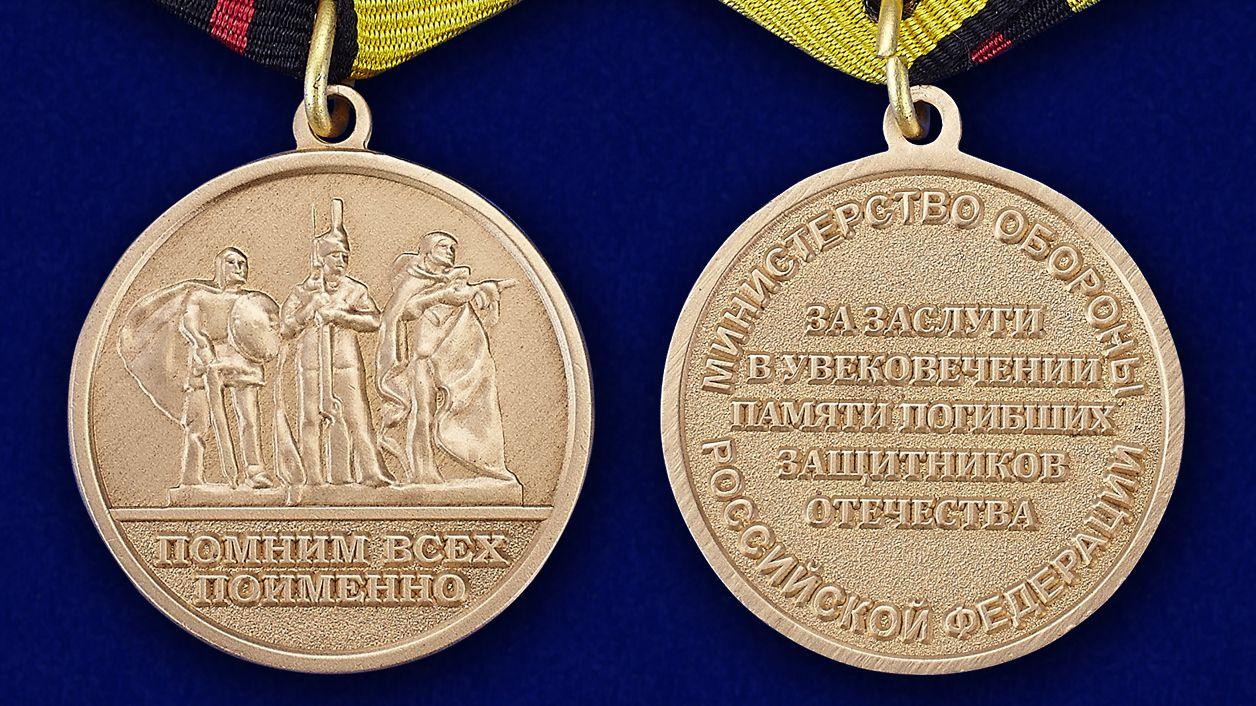 Медаль МО РФ «За заслуги в увековечении памяти погибших защитников Отечества» - аверс и реверс
