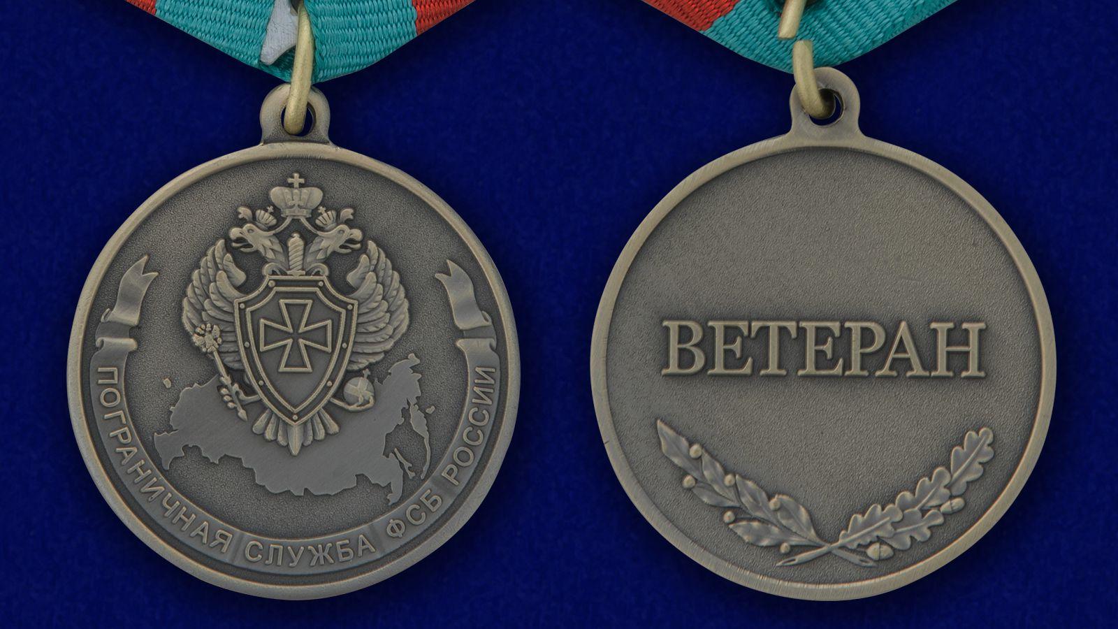 Медаль Пограничная Служба ФСБ России (Ветеран) - аверс и реверс