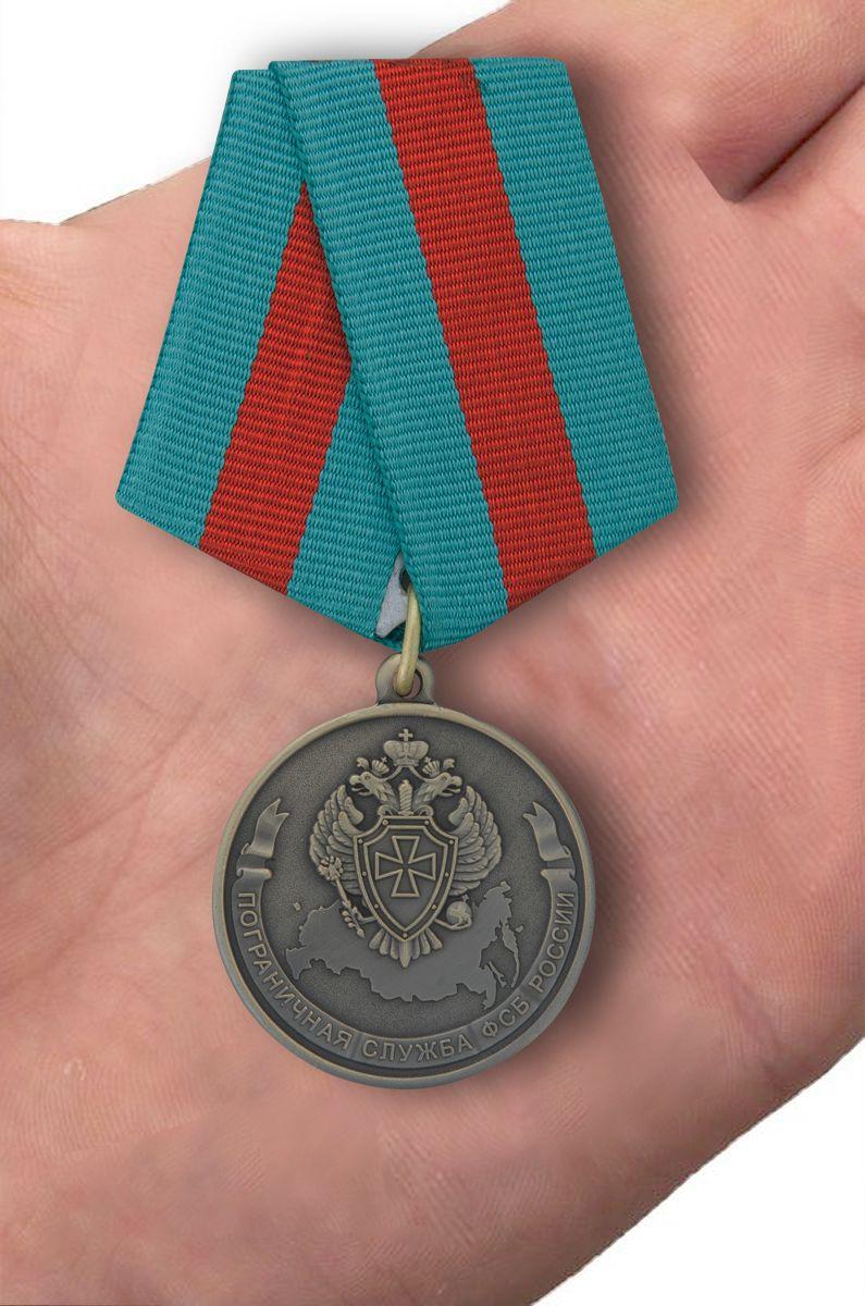 Медаль Пограничная Служба ФСБ России (Ветеран) с доставкой