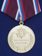 """Медаль """"95 лет полиции"""""""