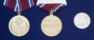"""Медаль полиции России """"95 лет"""" -сравнительный размер"""