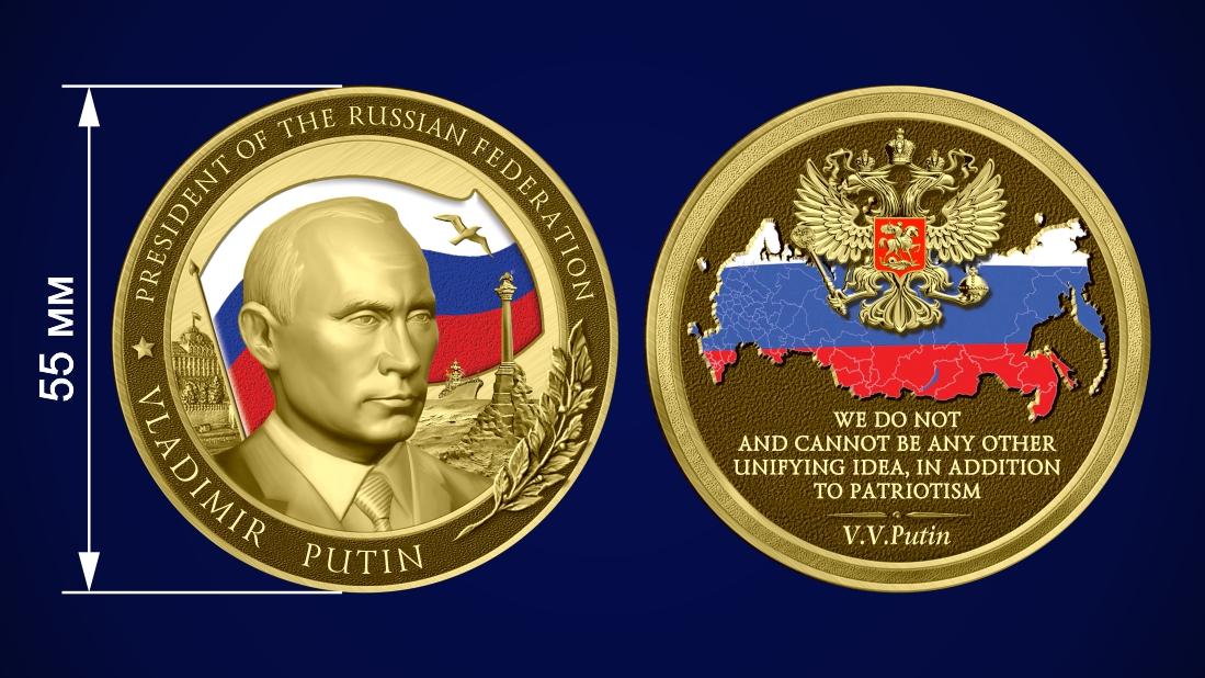 Медаль с Президентом Путиным заказать в Военпро по привлекательной цене