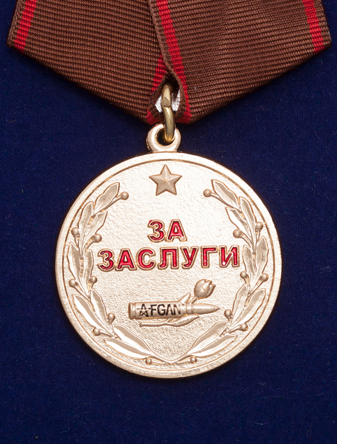 Поздравление ветеранов с вручением медали