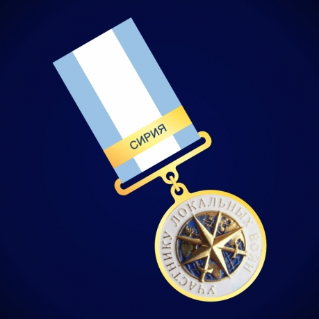 """Медаль """"Участнику локальных войн"""" (Сирия)"""