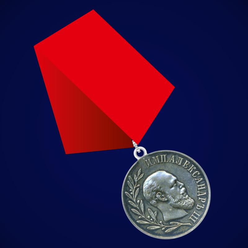 """Медаль """"В память царствования императора Александра III"""""""