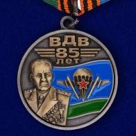 Медаль «ВДВ 85 лет»