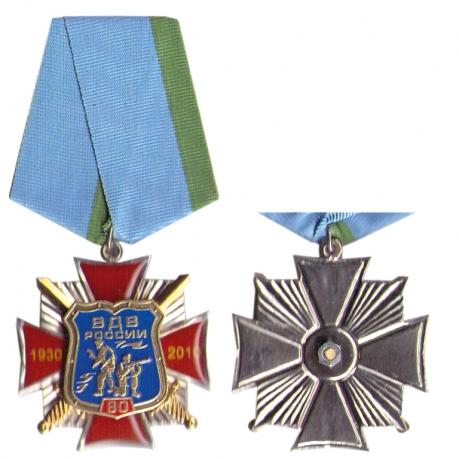 Медаль ВДВ России 80 лет, красный крест
