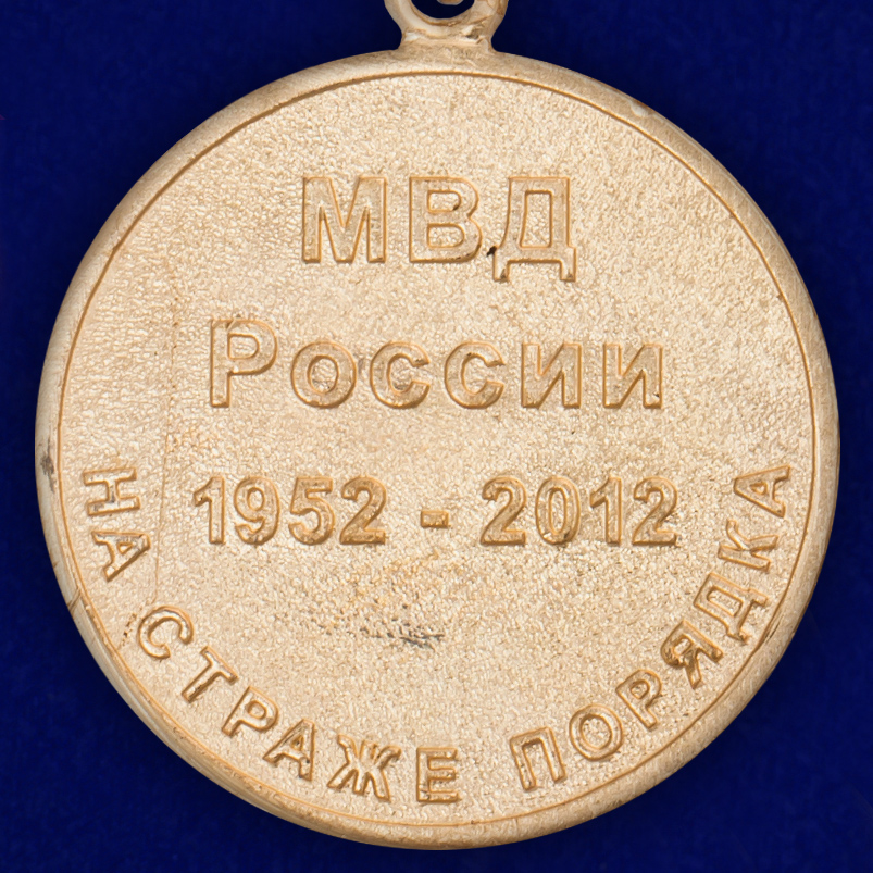 """Купить медаль """"Вневедомственная охрана. 60 лет"""""""