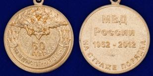"""Медаль """"Вневедомственная охрана. 60 лет"""" - описание аверс и реверс"""