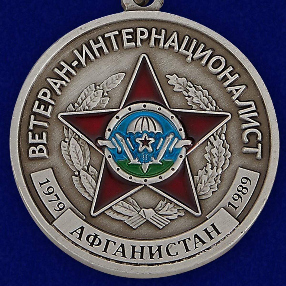 Медаль «Ветеран-интернационалист» Афганистан