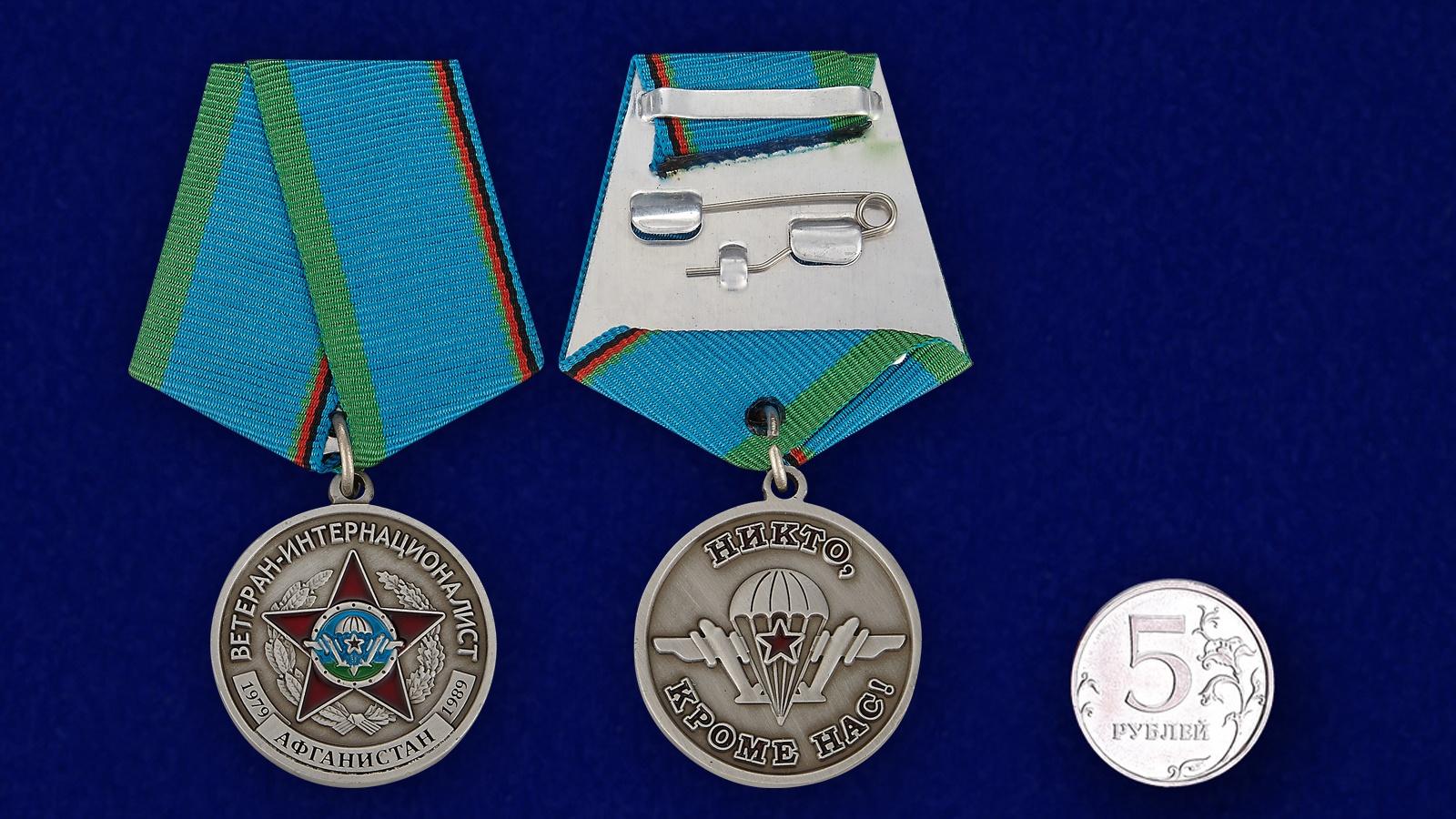 """Медаль """"Ветеран-интернационалист"""" (Афганистан) в футляре из флока - сравнительный вид"""