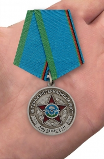 "Медаль ""Ветеран-интернационалист"" (Афганистан) в футляре из флока - вид на ладони"