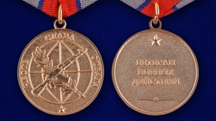 """Медаль """"Ветеран боевых действий в Афганистане"""" - аверс и реверс"""
