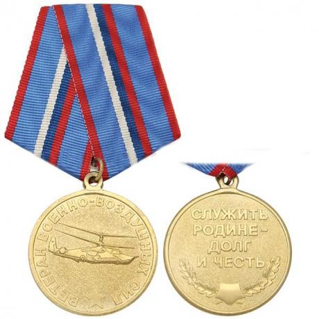 Медаль «Ветеран ВВС» с вертолётом