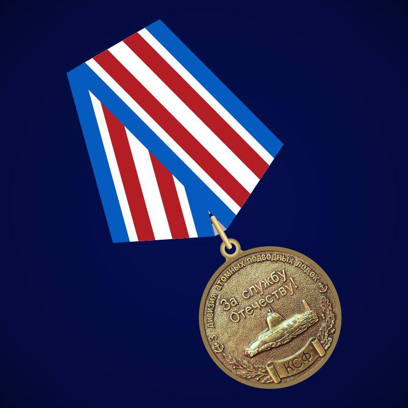 Медаль Ветерану Холодной войны на море (3 дивизия АПЛ КСФ)