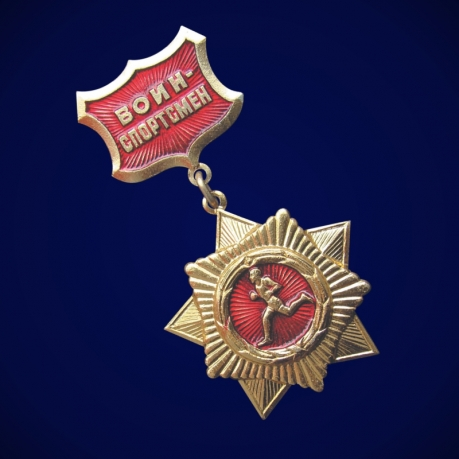 Медаль Воин-спортсмен (красная планка)