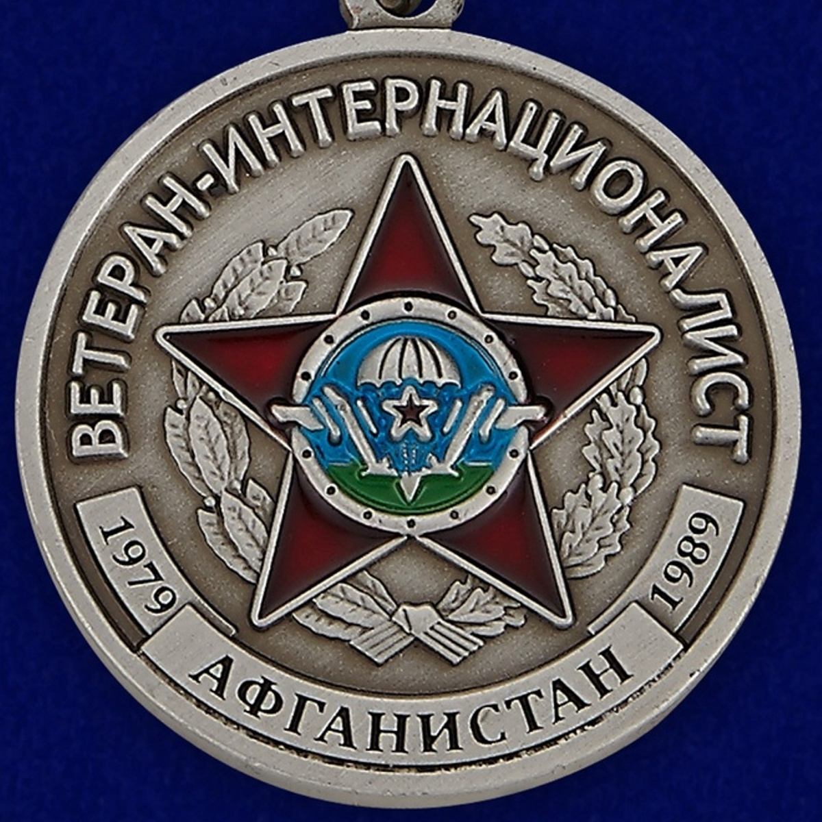 "Медаль ""Воину-интернационалисту ВДВ"""