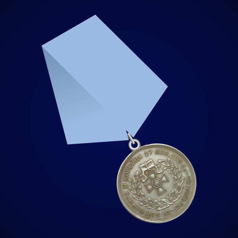"Медаль ""За бой ""Варяга"" и ""Корейца"""""