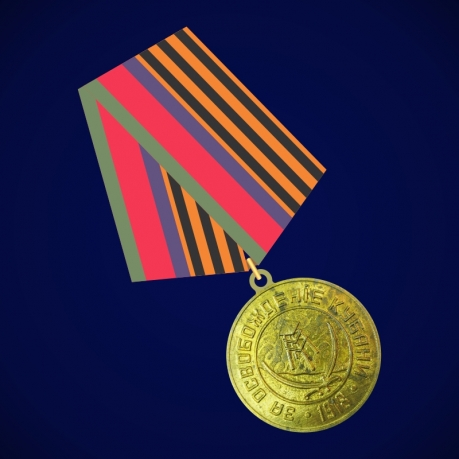 Медаль За освобождение Кубани 1 степени