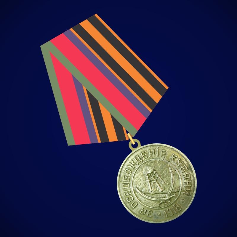 Медаль За освобождение Кубани 2 степени