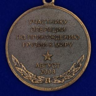 """Купить медаль """"Участнику операции по принуждению Грузии к миру"""""""